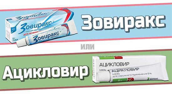 Зовиракс или Ацикловир при лечении герпеса во рту