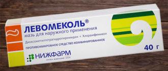 Мазь Левомеколь – инструкция, применение в стоматологии