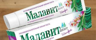 Малавит для десен – инструкция по применению